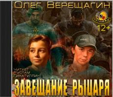 Слушать аудиокнигу Верещагин Олег - Завещание рыцаря