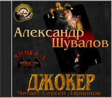Слушать аудиокнигу Шувалов Александр - Джокер