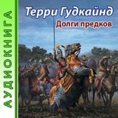 Слушать аудиокнигу Гудкайнд Терри - Долги предков