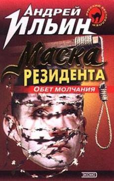 Слушать аудиокнигу Ильин Андрей - Обет молчания 2 (Маска Резидента)