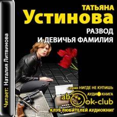 Слушать аудиокнигу Устинова Татьяна - Развод и девичья фамилия