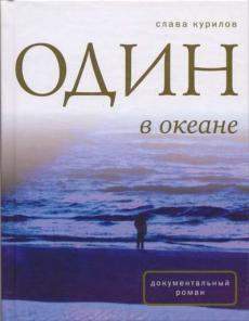 Слушать аудиокнигу Курилов Слава - Один в океане