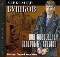 Слушать аудиокнигу Бушков Александр - Алексей Карташ-04. Под созвездием северных