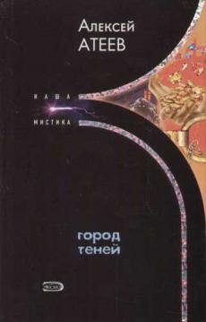 Слушать аудиокнигу Атеев Алексей - Город теней