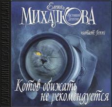Слушать аудиокнигу Михалкова Елена - Котов обижать не рекомендуется