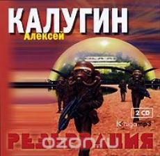 Слушать аудиокнигу Калугин Алексей - Резервация