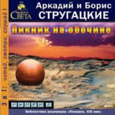 Слушать аудиокнигу Стругацкие Аркадий и Борис - Пикник на обочине