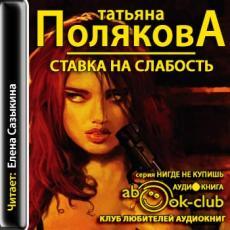 Слушать аудиокнигу Полякова Татьяна - «Ставка на слабость»