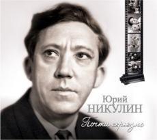 Слушать аудиокнигу Никулин Юрий - Почти серьезно
