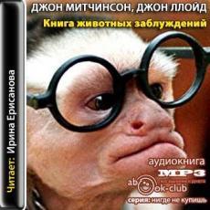 Слушать аудиокнигу Митчинсон Джон, Ллойд Джон - Книга животных заблуждений