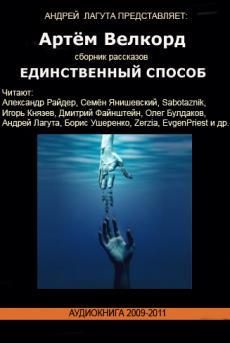 Слушать аудиокнигу Велкорд Артём - Сборник