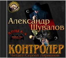 Слушать аудиокнигу Шувалов Александр - Контролер