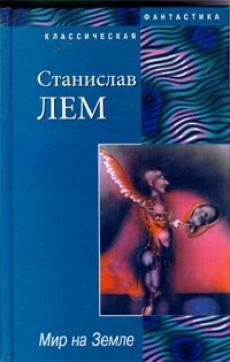 Слушать аудиокнигу Лем Станислав - Мир на Земле