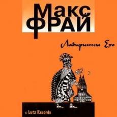 Слушать аудиокнигу Макс Фрай - ВЕРШИТЕЛЬ
