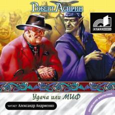 Слушать аудиокнигу Асприн Роберт - Удача или МИФ (книга 4)