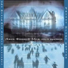 Слушать аудиокнигу Финней Джек - Меж двух времен