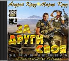 Слушать аудиокнигу Круз Андрей и Мария - За други своя. серия