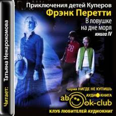 Слушать аудиокнигу Перетти Фрэнк - Приключения детей Куперов 04, В ловушке на дне моря