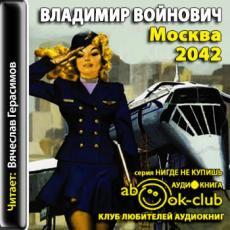 Слушать аудиокнигу Войнович Владимир - Москва 2042