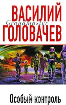 Слушать аудиокнигу Головачев Василий - Цикл о династии Ромашиных - 1 Особый контроль