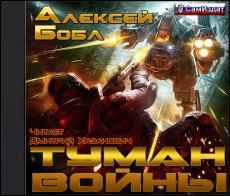 Слушать аудиокнигу Бобл Алексей - ТУМАН ВОЙНЫ