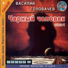 Слушать аудиокнигу Головачев Василий - Черный человек