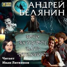 Слушать аудиокнигу Белянин Андрей - Ночь на хуторе близ Диканьки