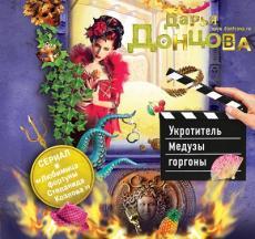 Слушать аудиокнигу Донцова Дарья - Укротитель Медузы горгоны
