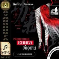 Слушать аудиокнигу Пелевин Виктор - Священная Книга Оборотня
