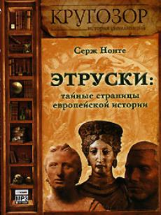 Слушать аудиокнигу Нонте С. - Этруски: тайные страницы европейской истории