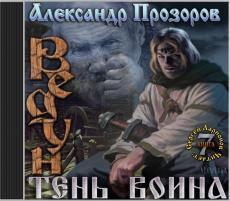Слушать аудиокнигу Прозоров Александр - Тень воина