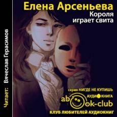 Слушать аудиокнигу Арсеньева Елена - Короля играет свита