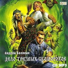 Слушать аудиокнигу Белянин Андрей - Тайный сыск царя Гороха. Дело трезвых скоморохов