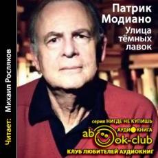 Слушать аудиокнигу Модиано Патрик - Улица тёмных лавок