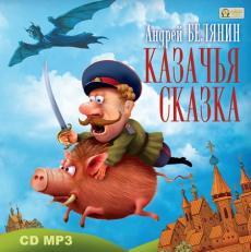 Слушать аудиокнигу Белянин Андрей - Казачья сказка