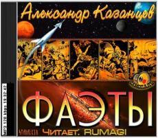 Слушать аудиокнигу Казанцев Александр - Фаэты