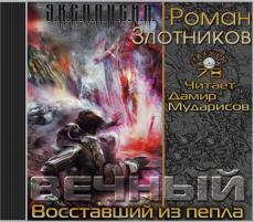 Слушать аудиокнигу Злотников Роман - Вечный 2, Восставший из пепла