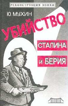 Слушать аудиокнигу Мухин Юрий - Убийство Сталина и Берия