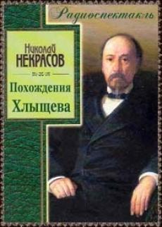 Слушать аудиокнигу Некрасов Николай - Похождения Хлыщева