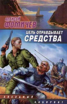 Слушать аудиокнигу Фомичев Алексей - Цель оправдывает средства. Книга 5