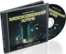 Аудиокнига Панов Вадим - АНКЛАВЫ