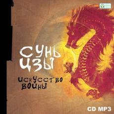 Слушать аудиокнигу Сунь-Цзы - Искусство войны