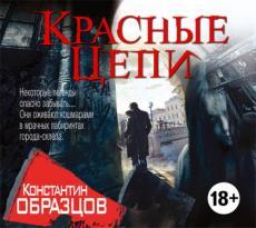 Слушать аудиокнигу Образцов Константин - Красные цепи