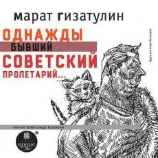 Слушать аудиокнигу Гизатулин Марат - Однажды бывший советский пролетарий…