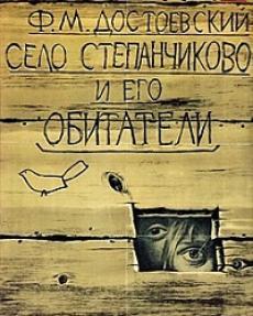 Слушать аудиокнигу Достоевский Федор Михайлович - Село Степанчиково и его обитатели