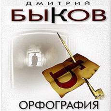 Слушать аудиокнигу Дмитрий Быков - Орфография