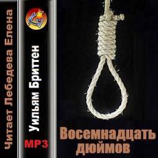 Аудиокнига Бриттен Уильям - Восемнадцать дюймов