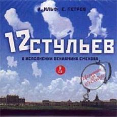Слушать аудиокнигу Ильф Илья, Петров Евгений - 12 стульев