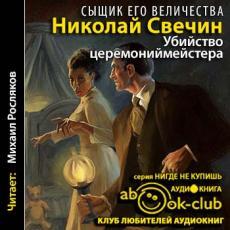 Слушать аудиокнигу Свечин Николай - Сыщик Его Величества 10, Убийство церемониймейстера