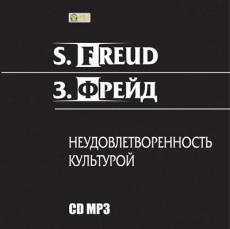 Слушать аудиокнигу Фрейд Зигмунд - Неудовлетворенность культурой
